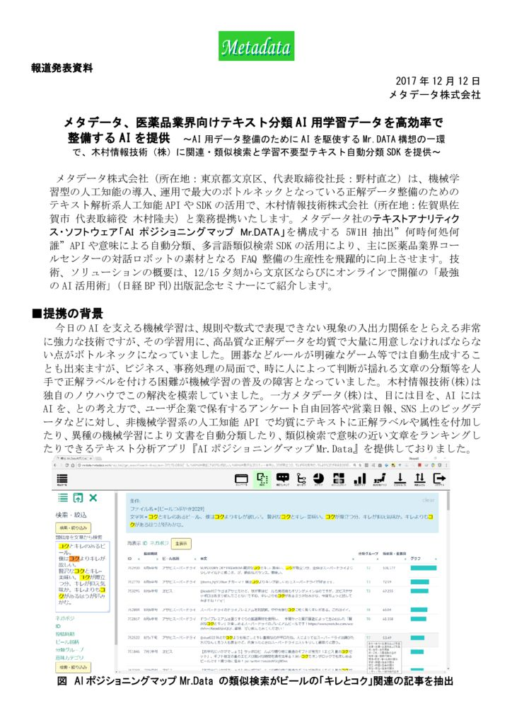 AI4AI_kimura_Metadata2017_PressRel-1212bのサムネイル