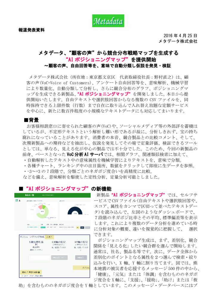 AI-PositioningMapMetadata2016_0425_PressReleaseのサムネイル