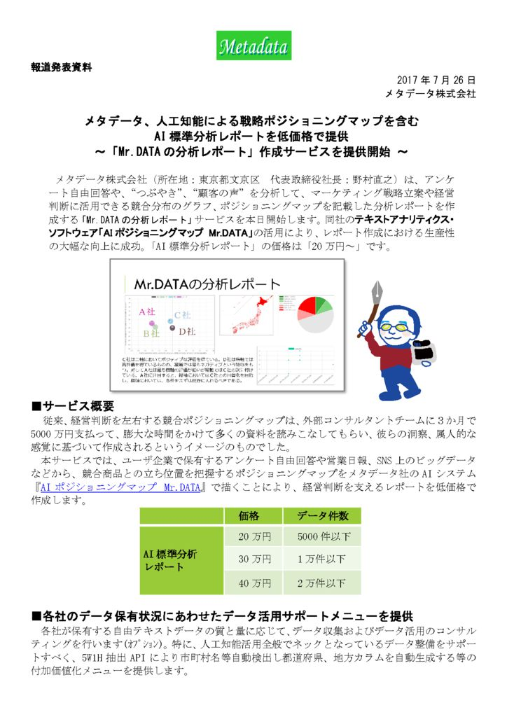 AIPositioningMap-report_Metadata2017_PressRel-0726のサムネイル