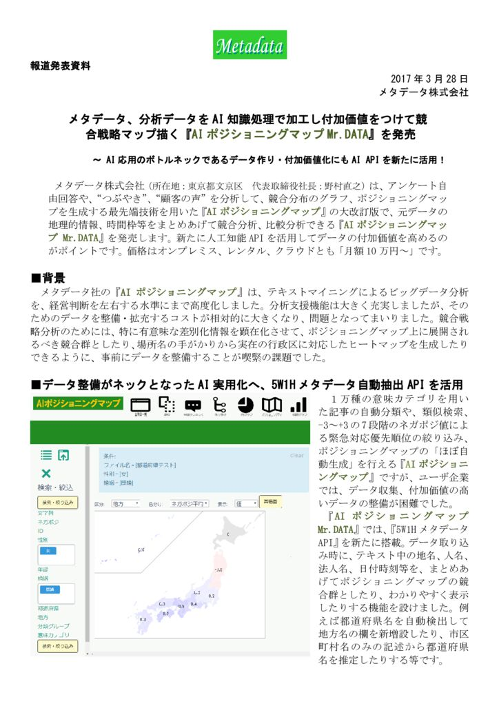 AIPositioningMapMrDATA_Metadata2017_0328fのサムネイル