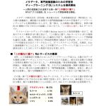 LearnedNN_providingBusiness_Metadata2015_0813PressRelのサムネイル