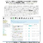 VisualRuiji_Metadata2018_PressRel-0403aのサムネイル