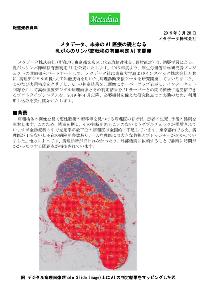 BreastCancerAI_Metadata2019_PressRel-0328nnZのサムネイル